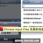 Free Iphone Chinese Input Download