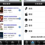 YouKu in your iphone / ipod