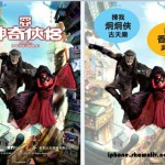 FREE Mr Mrs Incredible Hong Kong Photo APP Download